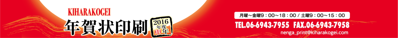 【2016年】キハラ工芸の年賀状印刷
