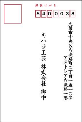宛名見本4