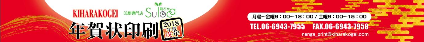 【2018年戌年】キハラ工芸の年賀状印刷